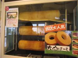 ooyamabaamu.jpg