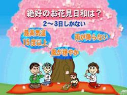 hanamibiyori.jpg